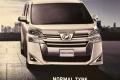 Рестайлинговая Toyota Vellfire: первые фото